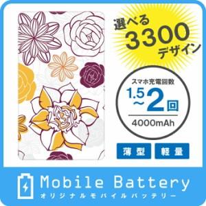 オリジナルモバイルバッテリー(4000mAh) フラワー 305デザイン 056  ドレスマ MO-FWM056
