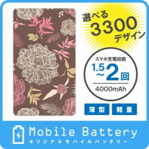 オリジナルモバイルバッテリー(4000mAh) フラワー 305デザイン 123  ドレスマ MO-FWM123
