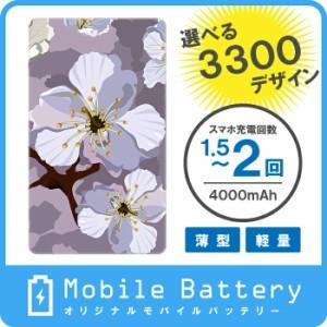 オリジナルモバイルバッテリー(4000mAh) フラワー 305デザイン 138  ドレスマ MO-FWM138