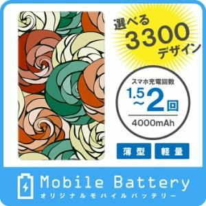 オリジナルモバイルバッテリー(4000mAh) フラワー 305デザイン 201  ドレスマ MO-FWM201