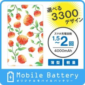 オリジナルモバイルバッテリー(4000mAh) フラワー 305デザイン 235  ドレスマ MO-FWM235