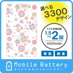 オリジナルモバイルバッテリー(4000mAh) フラワー 305デザイン 256  ドレスマ MO-FWM256