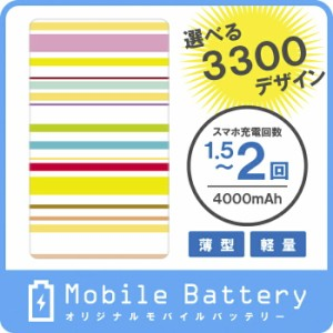 オリジナルモバイルバッテリー(4000mAh) ライン 46デザイン 038  ドレスマ MO-LNM038