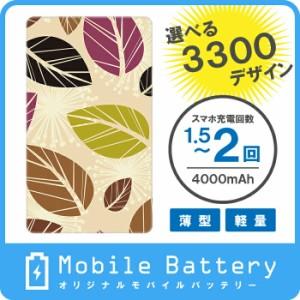 オリジナルモバイルバッテリー(4000mAh) リーフ 85デザイン 015  ドレスマ MO-RFM015