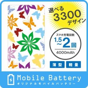 オリジナルモバイルバッテリー(4000mAh) リーフ 85デザイン 061  ドレスマ MO-RFM061