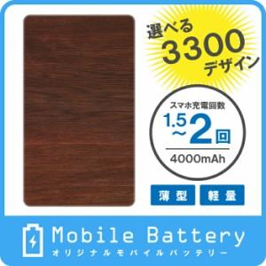 オリジナルモバイルバッテリー(4000mAh) 木目調 457デザイン 001  ドレスマ MO-WDM001