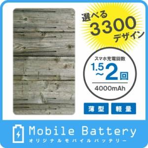 オリジナルモバイルバッテリー(4000mAh) 木目調 457デザイン 021  ドレスマ MO-WDM021