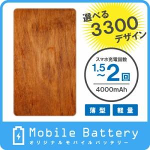 オリジナルモバイルバッテリー(4000mAh) 木目調 457デザイン 176  ドレスマ MO-WDM176