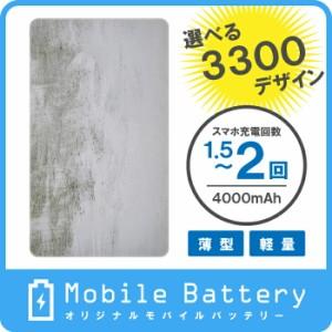 オリジナルモバイルバッテリー(4000mAh) 木目調 457デザイン 214  ドレスマ MO-WDM214