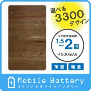 オリジナルモバイルバッテリー(4000mAh) 木目調 457デザイン 262  ドレスマ MO-WDM262