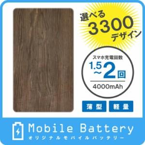 オリジナルモバイルバッテリー(4000mAh) 木目調 457デザイン 313  ドレスマ MO-WDM313