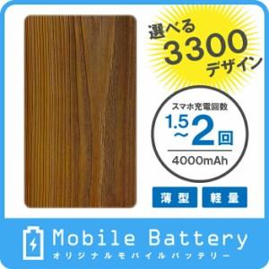オリジナルモバイルバッテリー(4000mAh) 木目調 457デザイン 338  ドレスマ MO-WDM338