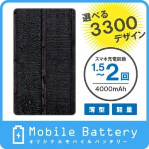 オリジナルモバイルバッテリー(4000mAh) 木目調 457デザイン 350  ドレスマ MO-WDM350