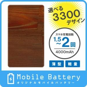 オリジナルモバイルバッテリー(4000mAh) 木目調 457デザイン 400  ドレスマ MO-WDM400