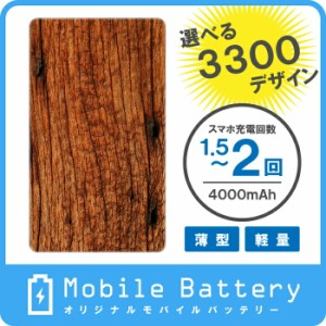 オリジナルモバイルバッテリー(4000mAh) 木目調 457デザイン 434  ドレスマ MO-WDM434