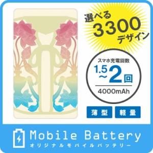 オリジナルモバイルバッテリー(4000mAh) 和柄 85デザイン 023  ドレスマ MO-JPM023