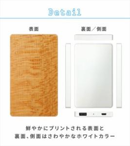 オリジナルモバイルバッテリー(4000mAh) 木目調 457デザイン 086  ドレスマ MO-WDM086