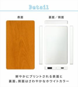 オリジナルモバイルバッテリー(4000mAh) 木目調 457デザイン 120  ドレスマ MO-WDM120