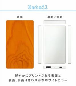 オリジナルモバイルバッテリー(4000mAh) 木目調 457デザイン 143  ドレスマ MO-WDM143