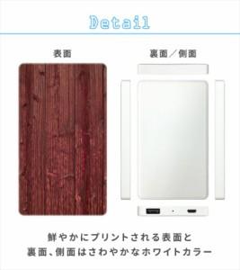オリジナルモバイルバッテリー(4000mAh) 木目調 457デザイン 247  ドレスマ MO-WDM247