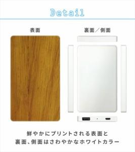 オリジナルモバイルバッテリー(4000mAh) 木目調 457デザイン 416  ドレスマ MO-WDM416