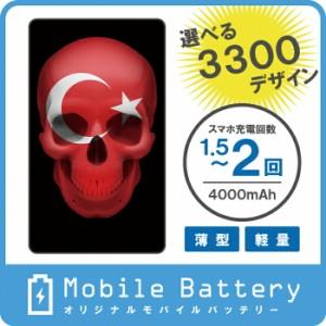 オリジナルモバイルバッテリー(4000mAh) スカル国旗柄 90デザイン 073  ドレスマ MO-SKMB073