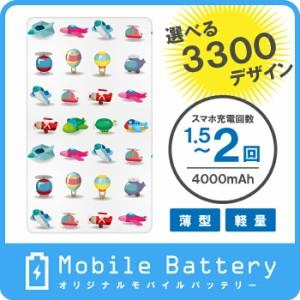 オリジナルモバイルバッテリー(4000mAh) 可愛いシリーズ 乗り物 90デザイン 041  ドレスマ MO-NRMB041
