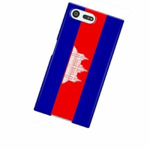 ドレスマ 国旗 カバー ケース スマホ ハード Xperia X Compact SO-02J専用