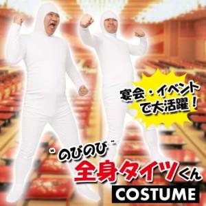 のびのび全身タイツくん 白 ホワイト Mサイズ コスプレ コスチューム 衣装 仮装 宴会 パーティ イベント 4560320865100