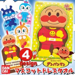 それいけ!アンパンマン マスコットドレスタオル 全4種 キャラクタータオル ストラップ付き ボックス入り  プレゼント バンダイ NS-001