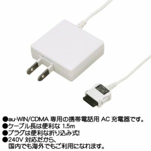 au WIN CDMA用 AC充電器 白 ホワイト ACアダプタ 携帯電話 ガラケー エーユー 充電コード 充電ケーブル ケータイ充電 IAC-AU7WN
