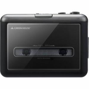 思い出のカセットが甦る!カセットテープ変換プレーヤー microSDタイプ グリーンハウス GH-CTPB-BK
