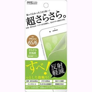 iPhone 6s/6 アイフォン シックスエス/シックス用保護フィルム さらさら防指紋フィルム 藤本電業 Fi6S-AG