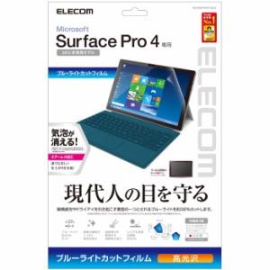 Surface Pro4 サーフェスプロ4用保護フィルム ブルーライトカット  エレコム TB-MSP4WFLBLG