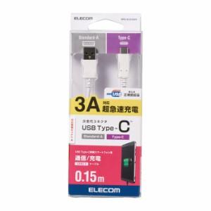 スマートフォン用USBケーブル スマホ充電/通信ケーブル USB(A-C) 認証品 0.1m ホワイト エレコム MPA-AC01NWH