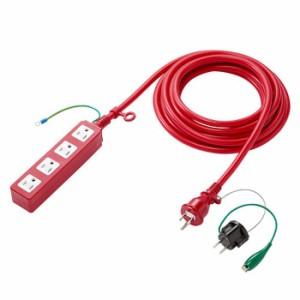 高強度タップ(3P・4個口・5m・レッド) 医療施設、工場、オフィス、学校、イベント会場などに最適 サンワサプライ TAP-HP4-5R