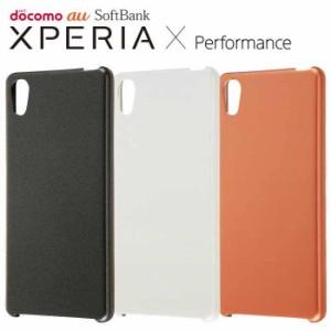 Xperia X Performance SO-04H/SOV33 エクスペリアXパフォーマンス ケース/カバー ハードケース マットコート レイアウト RT-RXPXPC4