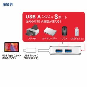 USB Type-CコネクタUSB3.0機器を接続するUSBハブ シルバー サンワサプライ USB-3TCH2S
