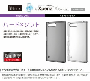 Xperia X Compact SO-02J エクスペリアxコンパクト ケース/カバー ハイブリッドケース エレコム PM-SOXCHVC