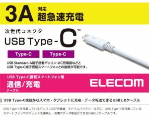 USB Type-C端子を搭載した機器同士の接続ができるケーブル USB Type-Cコネクタを搭載 1.0m ホワイト エレコム MPA-CC10NWH