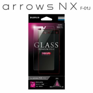 【値下】arrows NX F-01J アローズNX 保護フィルム ガラスフィルム GLASS PREMIUM FILM 光沢 0.33mm LEPLUS LP-F01JFG