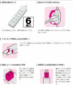 オフィスやご家庭など、さまざまなシーンで使いやすいほこり防止シャッター付電源タップ 2ピン6個口 3m エレコム T-ST02-22630WH