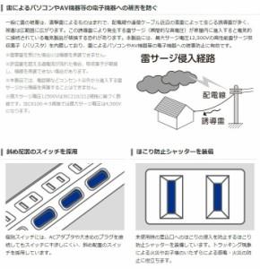 精密機器を雷から守る!安全性と使い勝手に配慮した雷ガードタップ 2.5m ホワイト 2ピン4個口 エレコム T-K8A-2425WH