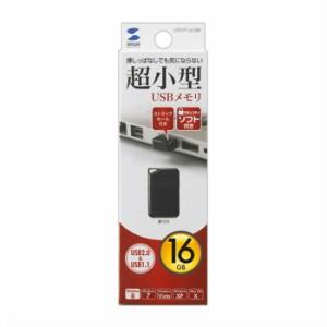 ウルトラブックに最適な超小型USBメモリ USB2.0 メモリ(16GB・ブラック) サンワサプライ UFD-P16GBK