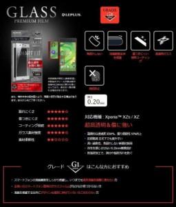 【値下】Xperia XZs SO-03J/SOV35 保護フィルム ガラスフィルム 全画面保護 ウォームシルバー 反射軽減 LEPLUS LP-XPXZSFGARSV