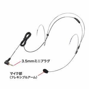MM-SPAMP6(防水ハンズフリー拡声器スピーカー)対応の防水ヘッドマイク サンワサプライ MM-SPAMP6HM