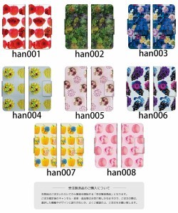 らくスマ 手帳型 ケース カバー HANAg(ハナグラム) HANAg ハナグラム 各種arrows らくスマに対応 ドレスマ TH-FUJITSU-HAN001