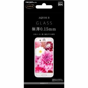 AQUOS R SH-03J SHV39 SoftBank AQUOS R アクオスアール 保護フィルム 液晶保護ガラスフィルム 9H 光沢 0.15mm レイアウト RT-AQJ3F/CG15