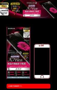 iPhone8 iPhone7 保護フィルム  SHIELD・G ハイスペック3Dフィルム 光沢 衝撃吸収フィルム LEPLUS LP-I7SFLGFL