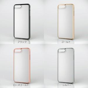iPhone8Plus ケース カバー シェルカバー 極み サイドメッキ エレコム PM-A17LPVKM